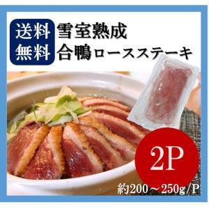 送料無料 雪室熟成合鴨ロース 2パック 合鴨 鴨 200〜250g カモ |takarajima9666