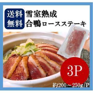 送料無料 雪室熟成合鴨ロース 3パック 合鴨 鴨 200〜250g カモ |takarajima9666