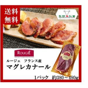 送料無料 ルージェ フランス産 マグレカナール 380g〜480g 鴨 鴨肉 鴨胸肉|takarajima9666