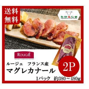 送料無料 ルージェ フランス産 マグレカナール 2パック 380g〜480g 鴨 鴨肉 鴨胸肉|takarajima9666