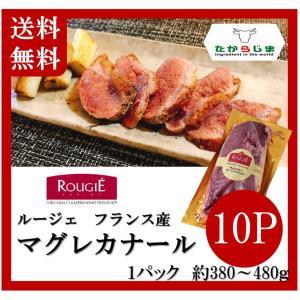 送料無料 ルージェ フランス産 マグレカナール 10パック 380g〜480g 鴨 鴨肉 鴨胸肉|takarajima9666