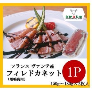 フィレドカネット 約350g 2枚入り  カネット 雌 メス 鴨 カモ 胸肉 ムネ肉 |takarajima9666