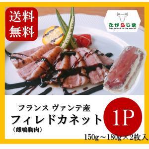 送料無料 フィレドカネット 約350g 2枚入り  カネット 雌 メス 鴨 カモ 胸肉 ムネ肉 |takarajima9666