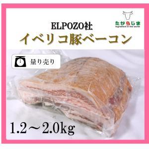 国内加工 イベリコ豚 ベーコン イベリコ 豚 豚バラ 業務用 飲食店向け 大容量 お得 朝食|takarajima9666