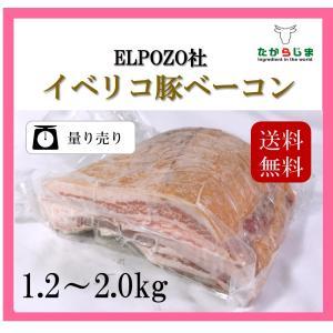 【量り売り】イベリコ豚 ベーコン イベリコ 豚 豚バラ 大容量 お得 朝食 業務用 飲食店向け 量り売り|takarajima9666