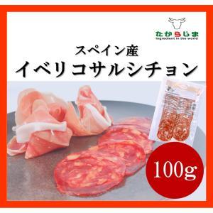 スペイン産 イベリコサルシチョン 100g イベリコ豚 サラミ|takarajima9666