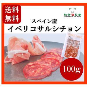 送料無料 スペイン産 イベリコサルシチョン 100g イベリコ豚 サラミ|takarajima9666
