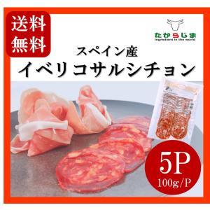 送料無料 スペイン産 イベリコサルシチョン 5パック 100g イベリコ豚 サラミ|takarajima9666