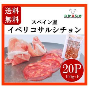送料無料 スペイン産 イベリコサルシチョン 20パック 100g イベリコ豚 サラミ|takarajima9666
