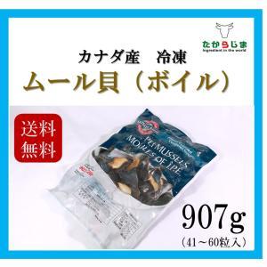 ムール貝 カナダ産 プリンエドワードアイランド 冷凍 2ポンド  パエリア 白ワイン蒸し ブイヤベース takarajima9666
