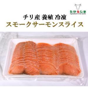 サーモン 鮭 スモークサーモン スライス アトランティック サンドウィッチ 生春巻き カルパッチョ 養殖 冷凍|takarajima9666