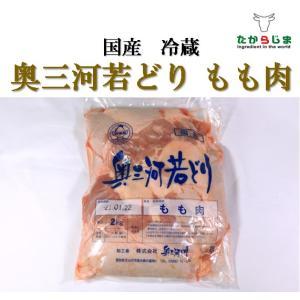 国産 鶏もも もも肉 チキンモモ 業務用 飲食店向け 大容量 お得 鶏 鶏モモ ステーキ から揚げ ソテー けいちゃん 鍋 takarajima9666