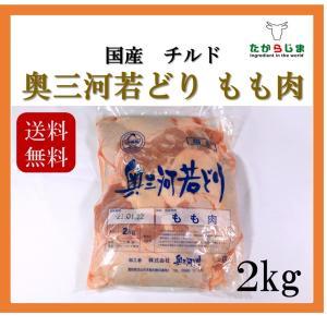 送料無料 国産 鶏もも もも肉 チキンモモ 業務用 飲食店向け 大容量 お得 鶏 鶏モモ ステーキ から揚げ ソテー けいちゃん 鍋 takarajima9666