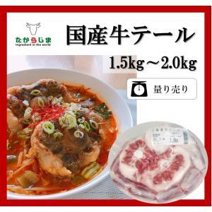 【量り売り】国産牛テール 1.5kg〜2.0kg コムタン テールスープ 国産 牛 テール 牛テール 韓国料理 仙台 牛タン takarajima9666