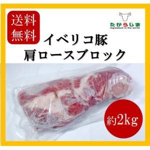 送料無料 イベリコ豚 ブロック スペイン産 豚 ぶた イベリコ |takarajima9666