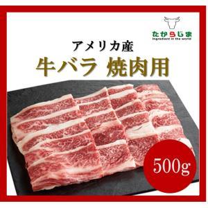 牛バラ 500g アメリカ産 カルビ 牛カルビ 牛肉 牛 肉 焼肉 BBQ キャンプ バーベキュー ホームパーティ|takarajima9666
