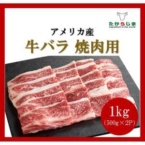 牛バラ 1kg(500g×2P) アメリカ産 カルビ 牛カルビ 牛肉 牛 肉 焼肉 BBQ キャンプ バーベキュー ホームパーティ|takarajima9666