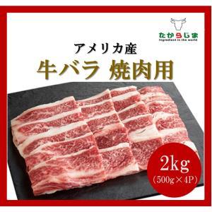 牛バラ スライス 2kg(500g×4P) アメリカ産 カルビ 牛カルビ 牛肉 牛 肉 焼肉 BBQ キャンプ バーベキュー ホームパーティ|takarajima9666