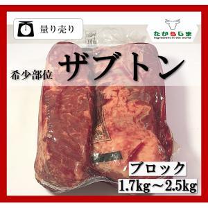 ザブトン 希少部位 1.7〜2.5kg チャックプラップ アメリカ産 US産 ブラックアンガス チョイス 焼肉 バーベキュー BBQ キャンプ 業務用 フレンチ|takarajima9666
