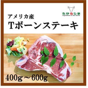 Tボーンステーキ アメリカ産 400g〜600g Tボーン サーロイン ヒレ 肉 牛 牛肉 キャンプ BBQ バーベキュー 焼肉 業務用 フレンチ|takarajima9666