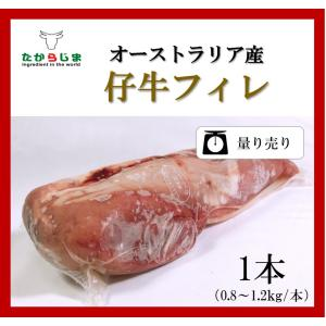 【量り売り】仔牛 牛フィレ テンダーロイン オーストラリア産 牛ヒレ フィレ ヒレ 牛肉 ステーキ ロースト 肉  業務用 飲食店向け 量り売り|takarajima9666