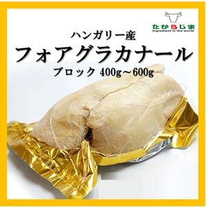 フォアグラ カナール フォアグラカナール ブロック ハンガリー産 フレンチ フランス料理 高級 高級食材 カモ 鴨|takarajima9666