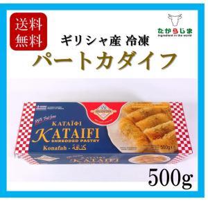 送料無料 ギリシャ産 冷凍パートカダイフ カダイフ 製菓材料 パイ 生地 お菓子 |takarajima9666