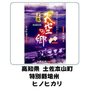 高知県産 土佐天空の郷 特別栽培米 ヒノヒカリ 平成29年産...