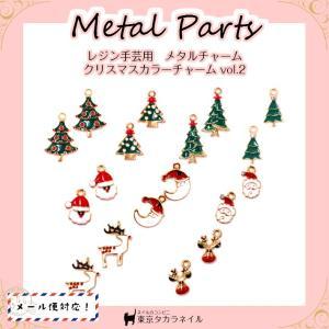 メタルチャーム クリスマスチャーム vol.2 アクセサリーパーツ 【メール便対応】 レジン手芸|takaranail