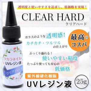 【メール便対応】クリアハード Clear Hard レジン液 ハード25g|takaranail