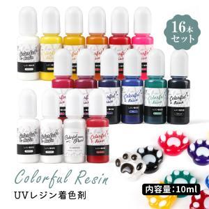 【送料無料】レジン液着色剤 着色料 カラフルレジン 着色 カラーレジン 12色セット UVレジン液|takaranail