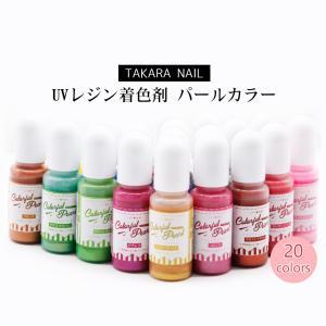 【メール便対応】パールカラー レジン液着色剤 選べるカラー 着色料 カラフルパール 1本 着色 カラーレジン  UVレジン液|takaranail