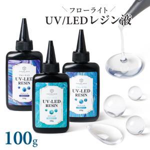 新発売 大容量 お得【メール便送料無料】LED/UV レジン液 ハード65g  高粘度タイプ/低粘度タイプ