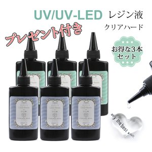 大容量  お得 3本セット【メール便送料無料】LED/UV レジン液 ハード65g×3 高粘度タイプ...