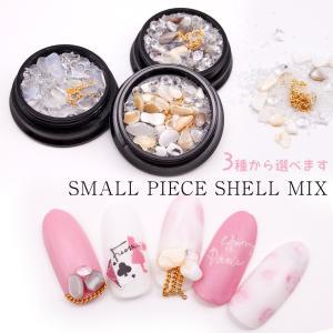小さな貝のかけら、スモールピースシェルに、 キラキラのラインストーンとメタルチェーン、 人気のアイテ...