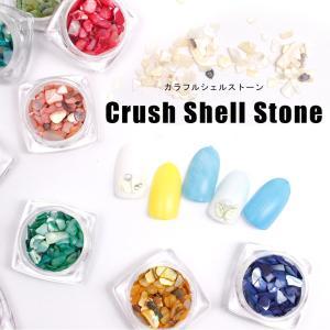 クラッシュシェル シェルストーン 天然貝【メール便対応】貝の欠片 12色|takaranail