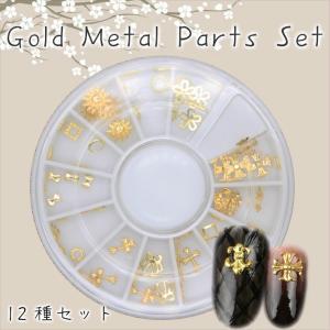 【メール便対応】メタルパーツアソート Part2 ゴールド