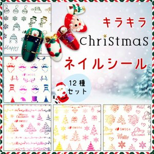 虹色キラキラクリスマスネイルシールセット【メール便対応】キラキラ クリスマス ネイルシール 12種セット|takaranail