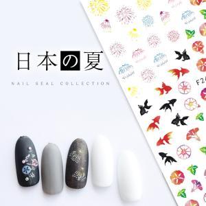 ネイルシール 日本の夏 浴衣 花火 祭り 朝顔 金魚 F242【メール便対応】ジェルネイル ネイルアート|takaranail