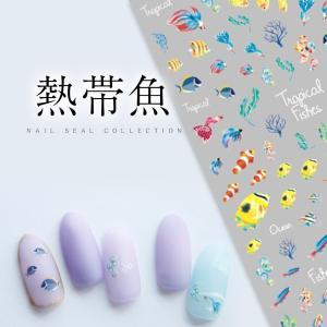 ネイルシール 熱帯魚 トロピカルフィッシュ マリンR105【メール便対応】ジェルネイル ネイルアート|takaranail