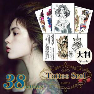 【メール便対応】大きめイラストのタトゥーシール 38種 ボディジュエリー|takaranail