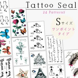 【メール便対応】小さめ タトゥーシール Part2 ワンポイント ボディジュエリー 24種|takaranail