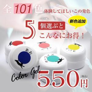 【メール便対応】タカラネイルオリジナル ソークオフカラージェル3g 選べる5個お得セット|takaranail
