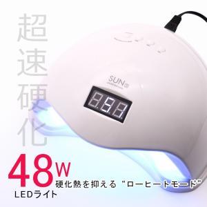 UV-LED 48W ネイルスーパーライト ジェルネイル  Light Sale 安心3ヶ月保証付き 送料無料|takaranail