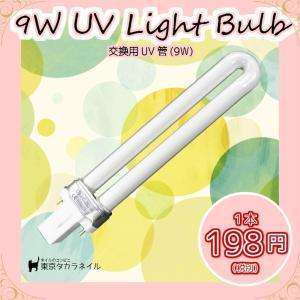 ジェルネイル用 UVネイルライト 交換用UV管(9W)  UVレジン手芸用|takaranail