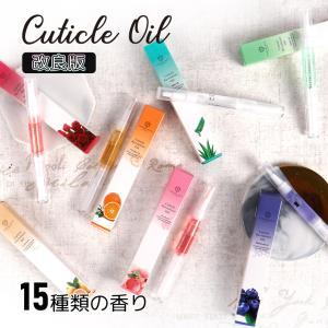 【メール便対応】タカラネイルのキューティクルオイル12種の香り ペンタイプ ジェルネイル ネイルケアオイル