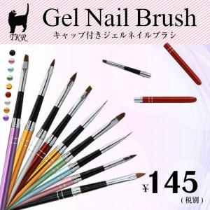 キャップ付きジェルネイルブラシ 選べるカラー9色・選べる筆先8種|takaranail