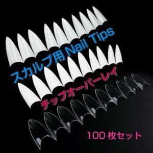 【メール便対応】ネイルチップ 長さ出し用つけ爪 スカルプ用ネイルチップ 100枚入り takaranail