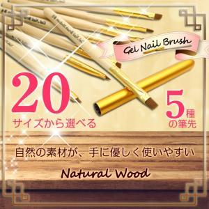 ITEM DETAIL 商品名 ナチュラルウッド ネイルブラシ 20サイズ  大きさ 筆の長さ 約1...