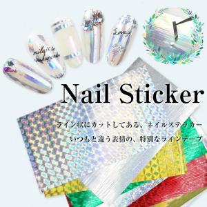 【メール便対応】オーロラの輝き ライン状ネイルステッカー 9色 3サイズ|takaranail